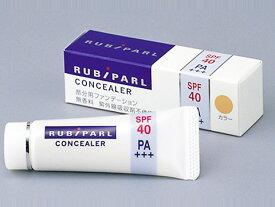 ドクターズコスメ・ルビパール【コンシーラー】15g「SPF40 PA+++」「オイルゲルタイプのコンシーラー」「デリケートな肌をやさしくカバー」「紫外線吸収剤不使用」