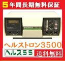 【送料無料 5年保証】ヘルストロン P3500