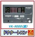 【送料無料 7年保証】ドクタートロン株式会社/ ドクタートロン YK-9000(黒)