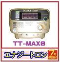 【送料無料 7年保証】エナジートロン TT-MAX8