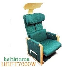 【中古】 【8年保証付 程度 良品質】ヘルストロン T7000W 品0304