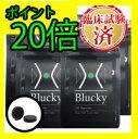 【ポイント20倍】Blucky(ブラッキー)メール便対応 単品 ダイエットサプリ