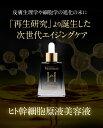 【正規販売店・弊社以外の販売は全て転売です】ヴィオテラス HSC セラム(VIOTERAS HSCセラム)美容液 セラム エッセ…