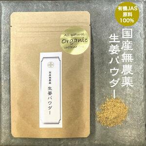 生姜パウダー50g 国産無農薬 有機JAS認定原料使用100% オーガニック ジンジャーパウダー 送料無料 メール便