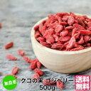 【送料無料】【無農薬】寧夏産 クコの実 500gドライゴジベリー GOJIBERRY 枸杞の実 くこの実 クコノミ スーパーフード…