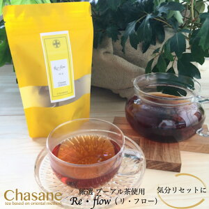 Chasane(チャザンヌ)No.4 Re・flow(リ・フロー)5ティーバッグ /ブレンドティー プーアル茶 オレンジピール マリーゴールド コリアンダーシード