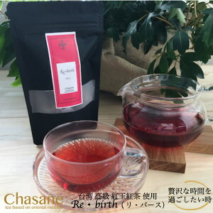 Chasane(チャザンヌ)No.5 Re・birth(リ・バース)5ティーバッグ /台湾 高級 紅玉紅茶 ローズ ハイビスカス ローズヒップ ハーブ 甘酸っぱい ビタミンC
