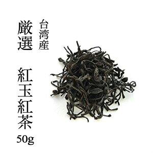 台湾産 厳選 紅玉紅茶50g