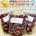 <楽天ランキング1位獲得の無農薬 極上ドライなつめ SOFT JUJUBE 500g の3袋セット>【送料無料】無添加 紅棗 乾燥な…