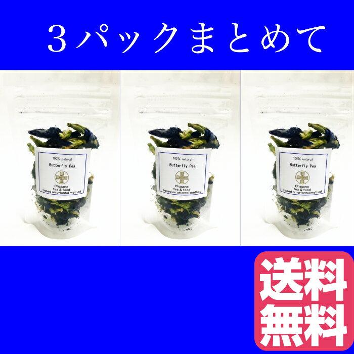 青の魅惑 バタフライピー 15g(5g×3パック)