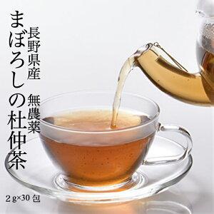 農薬 無 杜仲 国産 茶 村田食品の杜仲茶 30包入/約1ヶ月分