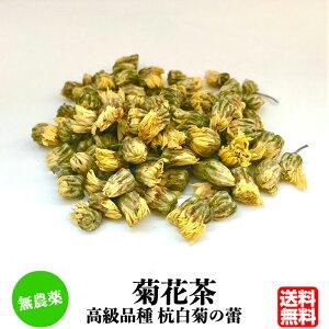 <送料無料>【無農薬】菊花茶 30g きっかちゃ 中国茶 健康 熱 風邪 血圧 眼精疲労 喉 炎症 無添加 契約農家