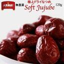 <お試しサイズ>無農薬 極上ドライなつめ SOFT JUJUBE 120g 無添加 柔らかい 大玉 甘い 紅棗 乾燥なつめ 干しナツメ …