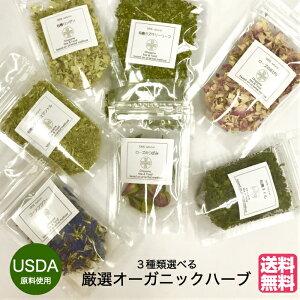 <送料無料> 【無農薬】3種類選べる オーガニックハーブティー  お茶 安心 メール便