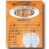 足裏・健康シート樹翆(じゅくすい)20コマ