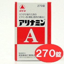 アリナミンA(270錠)【第3類医薬品】