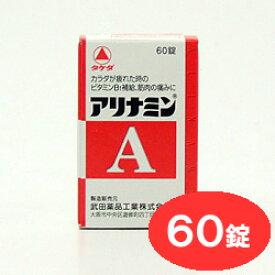 アリナミンA(60錠)【第3類医薬品】
