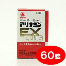 アリナミンEX-PLUS(60錠)【第3類医薬品】
