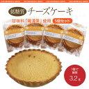 【5個セット】てづくりの低糖質チーズケーキ 【ロカボ・低糖質食品・低糖質スイーツ】 【クール冷凍便】