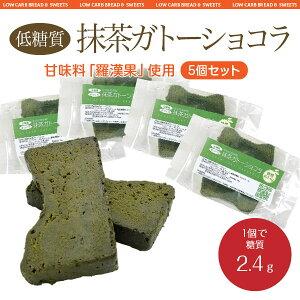【5袋セット】低糖質抹茶ガトーショコラ【ロカボ・低糖質食品・低糖質スイーツ】 【クール冷凍便】