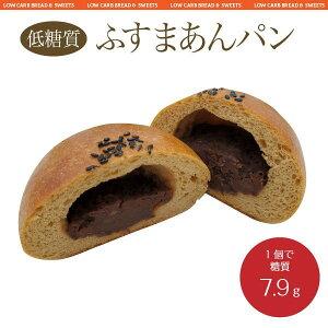 低糖質ふすまあんパン 糖質制限に!【ブランパン・ロカボ・低糖質食品・低糖質パン】【クール冷凍便】