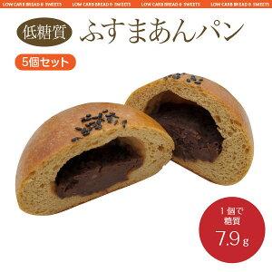 【5個入り】低糖質ふすまあんパン 糖質制限に!【ブランパン・ロカボ・低糖質食品・低糖質パン】
