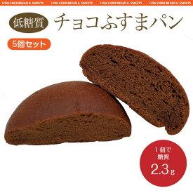 【5個入り】低糖質チョコふすまパン 糖質制限に!【ブランパン・ロカボ・低糖質食品・低糖質パン】【クール冷凍便】