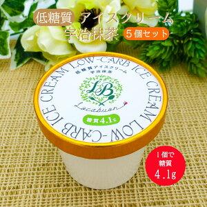 《5個入り》低糖質アイスクリーム宇治抹茶 糖質1個あたり4.1g!【クール冷凍便】