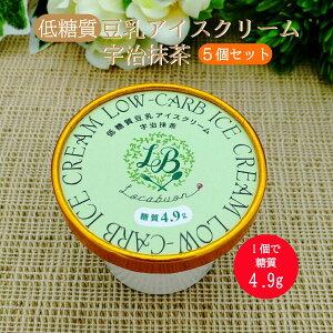 【新商品】《5個入り》低糖質豆乳アイスクリーム宇治抹茶 糖質1個あたり4.9g!【クール冷凍便】