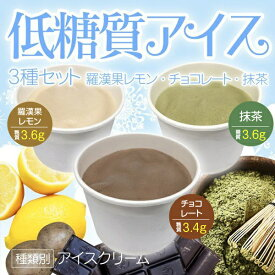 低糖質アイスクリーム 3種セット(羅漢果レモン・チョコレート・抹茶)