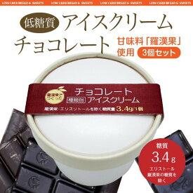 《3個入り》低糖質アイスクリームチョコレート 糖質1個あたり3.4g!