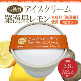 《3個入り》低糖質アイスクリーム羅漢果レモン 糖質1個あたり3.6g!