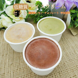 低糖質アイスクリーム 3種セット(羅漢果レモン・チョコレート・宇治抹茶)【クール冷凍便】