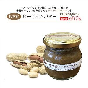 【低糖質・無添加・手作り】 アーモンドと羅漢果でつくったアーモンドバター 100g(バター等の油脂は一切加えていません)