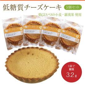【5個セット】てづくりの低糖質チーズケーキ(60g×5個)【ロカボ・低糖質食品・低糖質スイーツ】