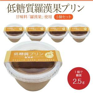 【5個セット・冷凍】 低糖質プリン - 羅漢果 (らかんか)-(90g×5個)【ロカボ・低糖質食品・低糖質スイーツ】