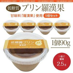 【5個セット】 低糖質プリン羅漢果【ロカボ・低糖質食品・低糖質スイーツ】 【クール冷蔵便】