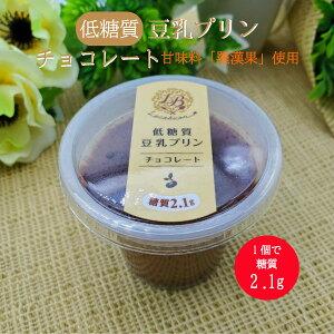【新商品】低糖質豆乳プリンチョコレート  【ロカボ・低糖質食品・低糖質スイーツ】 【クール冷蔵便】