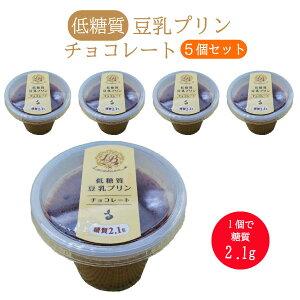 【新商品】【5個セット】 低糖質豆乳プリンチョコレート【ロカボ・低糖質食品・低糖質スイーツ】 【クール冷蔵便】