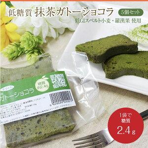 【5個セット】てづくりの低糖質抹茶ガトーショコラ(50g×5個)【ロカボ・低糖質食品・低糖質スイーツ】