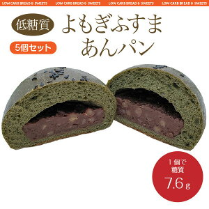 【5個入り】低糖質よもぎふすまあんパン 糖質制限に!【ブランパン・ロカボ・低糖質食品・低糖質パン】【クール冷凍便】