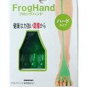 【クーポン獲得】【ポイント11倍】【3000円以上送料無料】FrogHand フロッグハンド ハードタイプ