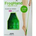 【クーポン獲得】【ポイント10倍】【3000円以上送料無料】FrogHand フロッグハンド ソフトタイプ
