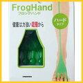 FrogHandフロッグハンドハードタイプ