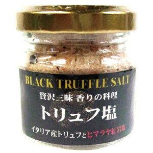 トリュフ塩 「イタリア産トリュフとヒマラヤ紅岩塩」100g