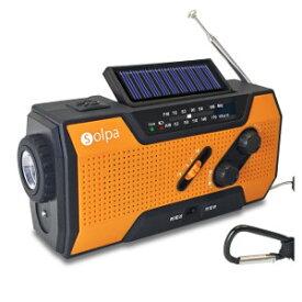 クマザキエイム 手回し/ソーラー蓄電ラジオ Chardio(チャージオ) SL-090