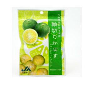 【クーポン獲得】【ポイント2倍】やわらかドライフルーツ かぼす24g【JA大分】