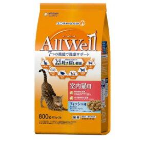 【3980円以上送料無料】【ポイント2倍】ユニ・チャーム AllWellオールウェル室内フィッシュFDパウダ−1.6kg吐き戻し軽減 1.6kg【AllWell】 ※メーカー都合によりパッケージ、デザインが変更となる場合がございます
