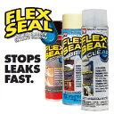 【クーポン獲得】【ポイント2倍】【3000円以上送料無料】フレックスシールFLEX SEAL