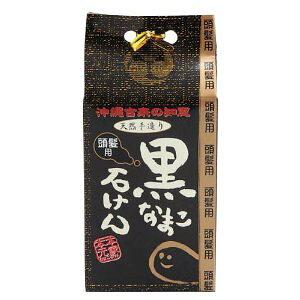 【クーポン獲得】【4980円以上送料無料】黒なまこ石けん(頭髪用)90g 2個セット